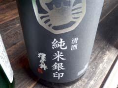 161008sawanoi2.jpg