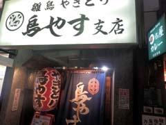 170408toriyasu1.jpg