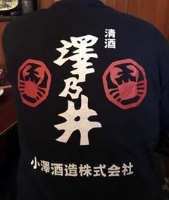 181027sawanoi.jpg